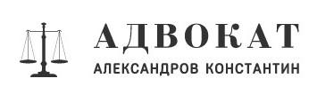 Александров Константин Сергеевич