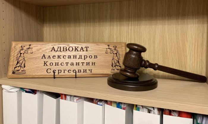 Адвокат Александров К.С.