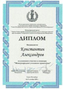 Диплом за участие в семинаре