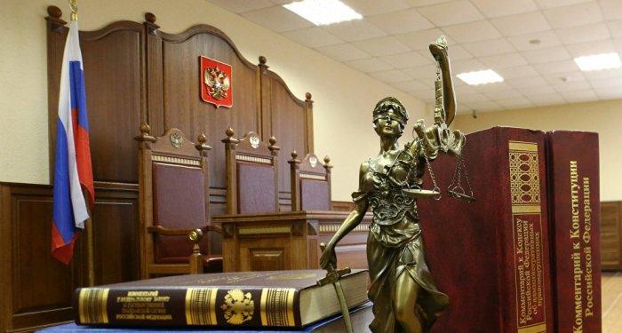 Российский суд