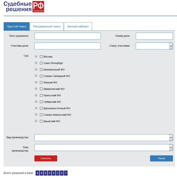 Сайт Судебные решения РФ