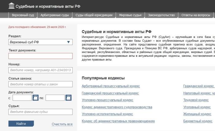 Сайт Судебные и нормативные акты РФ
