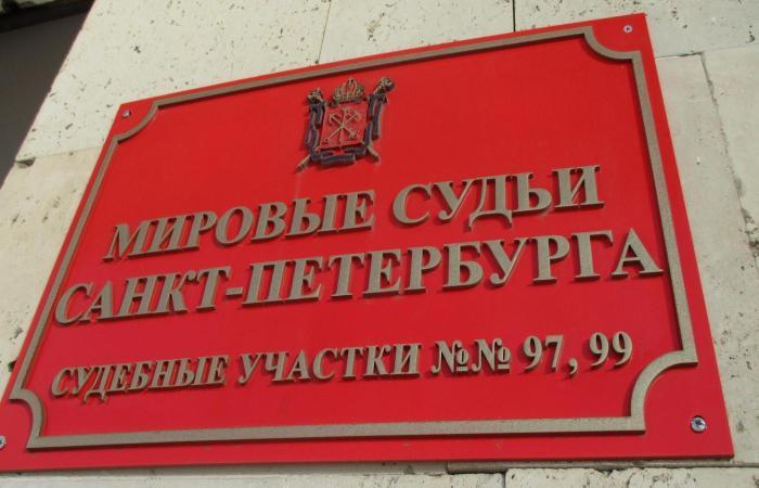 Табличка на судебном участке