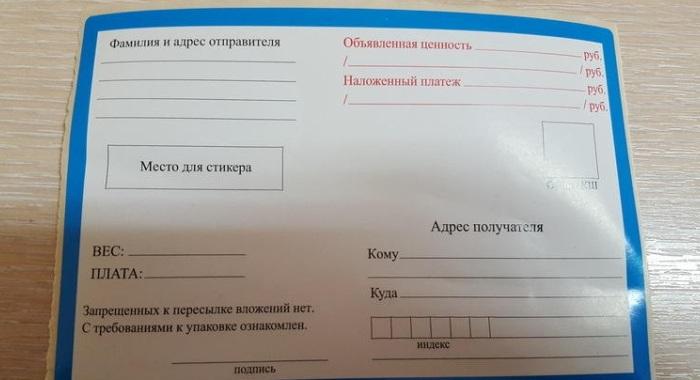 Бланк письма
