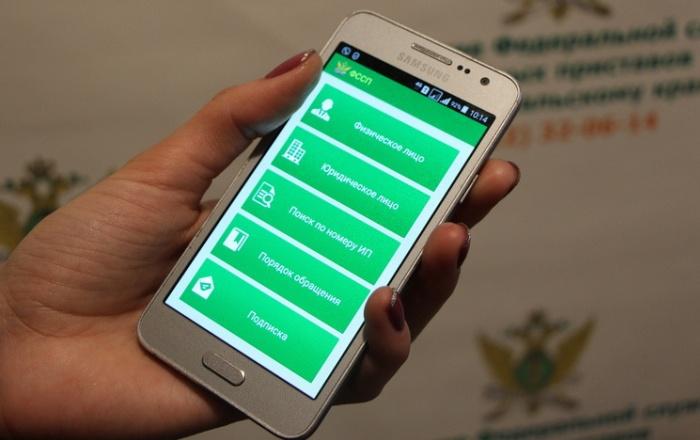 Приложение ФССП для андроид