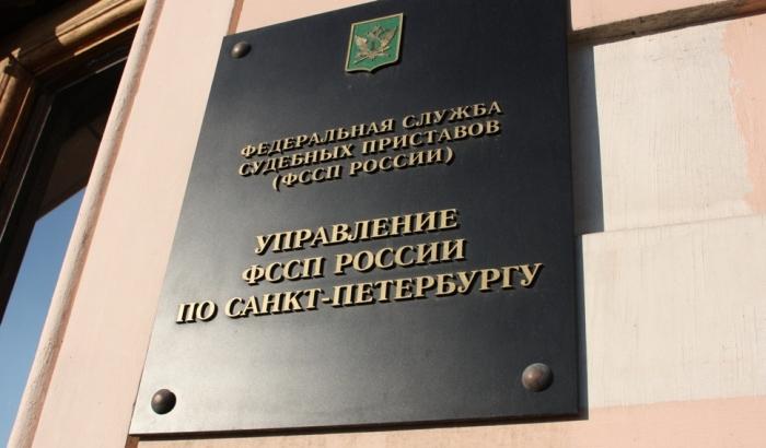 ФССП по СПб