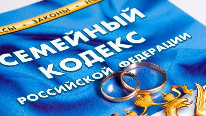 Семейный кодекс и кольца