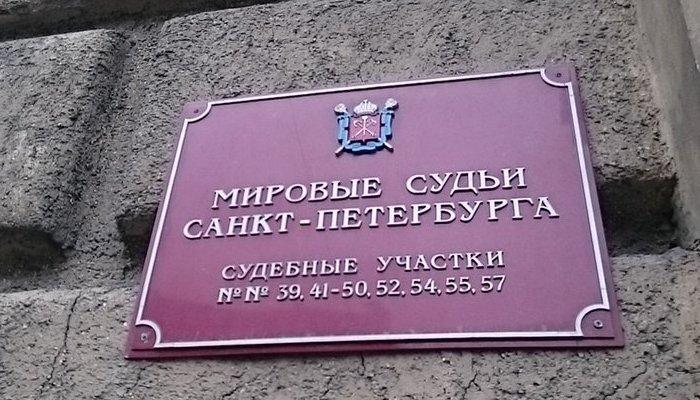 Мировые судьи Санкт-Петербурга