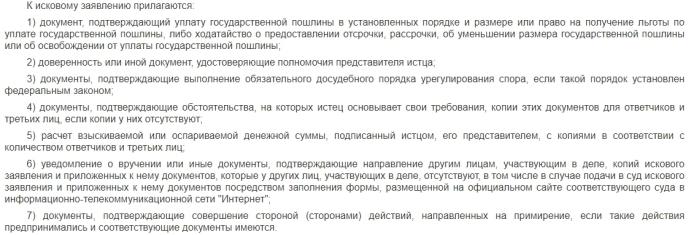Выдержка из ГПК РФ