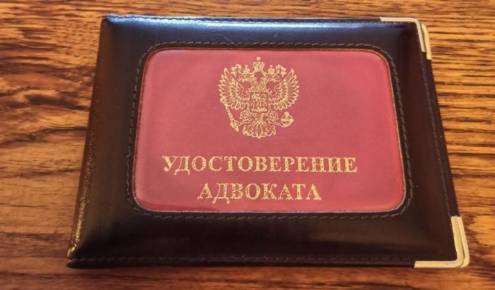 Адвокатское удостоверение