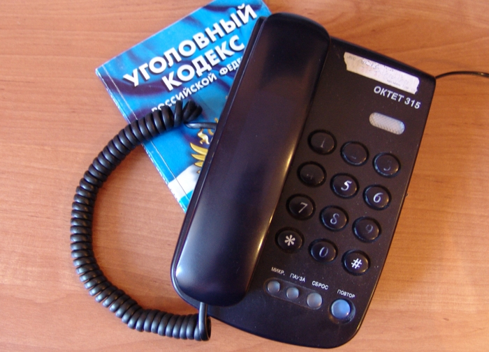 УК РФ и телефон
