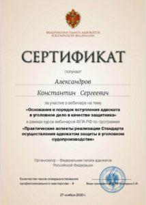 Сертификат за вебинар