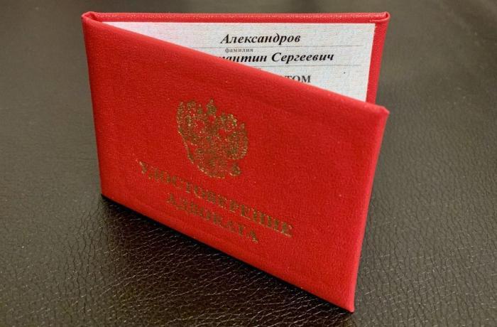 Удостоверение адвоката Александрова К.С.